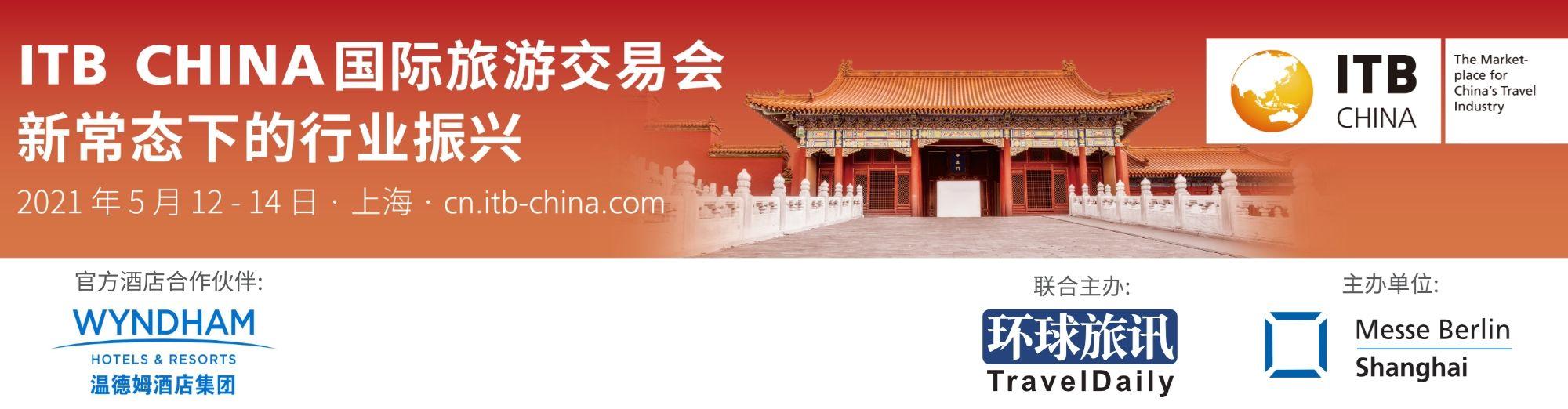 �观ITB China 2018